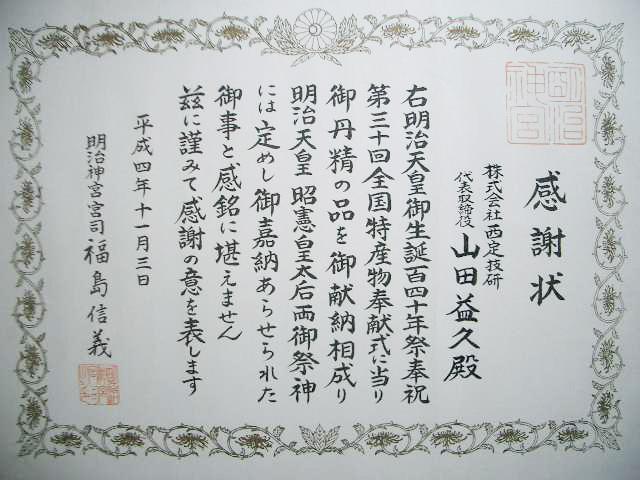 明治神宮奉納受賞(通産省推挙)